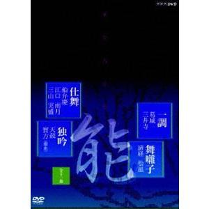 能楽名演集 仕舞、独吟、一調、舞囃子集 [DVD]|dss