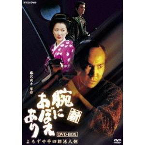 新 腕におぼえあり よろずや平四郎活人剣 DVD-BOX [DVD]|dss
