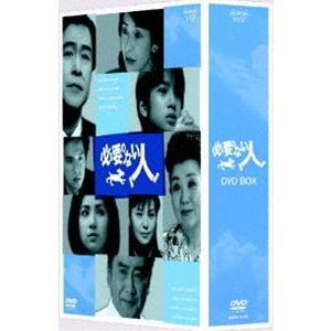 必要のない人 DVD-BOX [DVD] dss