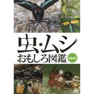 虫・ムシ おもしろ図鑑 DVD-BOX [DVD]