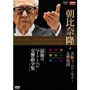 NHKクラシカル 朝比奈隆 大阪フィル・ハーモニー交響楽団 最後のベートーベン交響曲全集 DVD-BOX [DVD]|dss