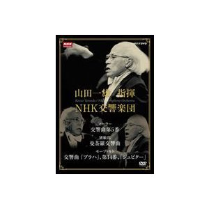 NHKクラシカル 山田一雄指揮/NHK交響楽団 [DVD]|dss