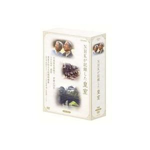 NHKが記録した皇室 DVD-BOX 天皇皇后両陛下 素顔の50年/NHK特集 皇居/皇室を伝える記録映像集 [DVD] dss