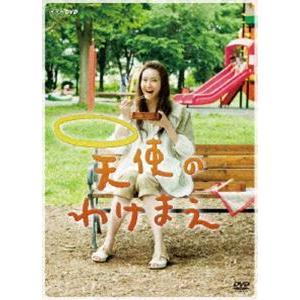 天使のわけまえ DVD-BOX [DVD] dss