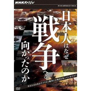 NHKスペシャル 日本人はなぜ戦争へと向かったのか DVD-BOX [DVD]|dss