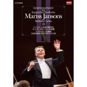 マリス・ヤンソンス指揮 バイエルン放送交響楽団 ベートーベン交響曲 全曲演奏会 DVD-BOX [DVD]|dss