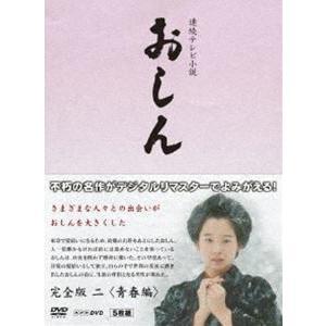 連続テレビ小説 おしん 完全版 二 青春編〔デジタルリマスター〕 [DVD]|dss
