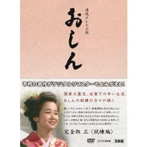 連続テレビ小説 おしん 完全版 三 試練編〔デジタルリマスター〕 [DVD]|dss
