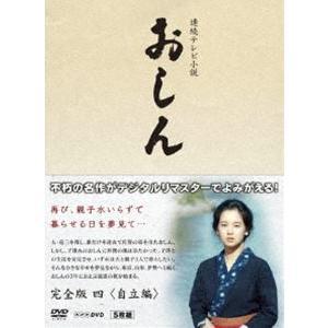 連続テレビ小説 おしん 完全版 四 自立編〔デジタルリマスター〕 [DVD]|dss