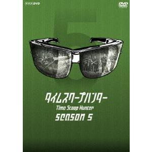 タイムスクープハンター シーズン5 [DVD]|dss