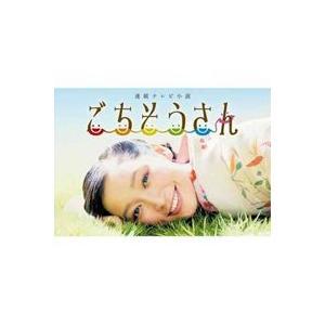 連続テレビ小説 ごちそうさん 完全版 DVDBOXI [DVD] dss