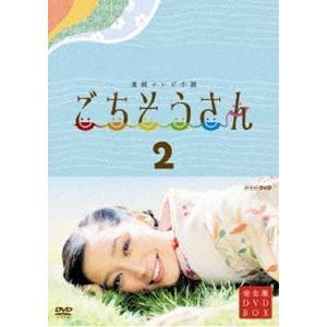 連続テレビ小説 ごちそうさん 完全版 DVDBOXII [DVD]|dss