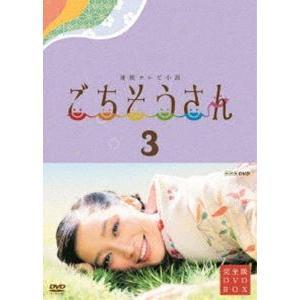 連続テレビ小説 ごちそうさん 完全版 DVDBOXIII [DVD]|dss
