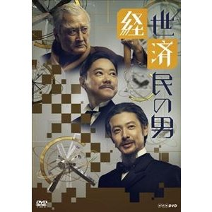 経世済民の男 DVD-BOX [DVD]|dss