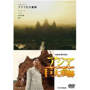 NHKスペシャル アジア巨大遺跡 DVD BOX [DVD]|dss