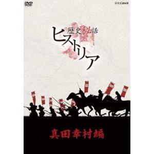 歴史秘話ヒストリア 真田幸村編 DVD-BOX [DVD]|dss