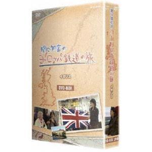 関口知宏のヨーロッパ鉄道の旅 BOX イギリス編 [DVD]|dss