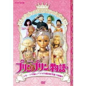 連続人形劇 プリンプリン物語 デルーデル編 DVDBOX 新価格版 [DVD]|dss