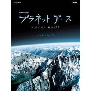NHKスペシャル プラネットアース 新価格版 DVD BOX 2 [DVD] dss