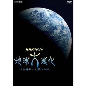 NHKスペシャル 地球大進化 46億年・人類への旅 DVD-BOX [DVD]|dss