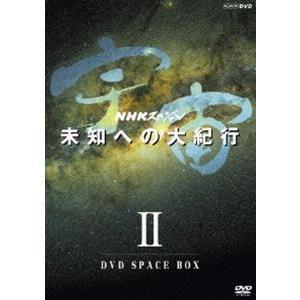 NHKスペシャル 宇宙未知への大紀行 第II期 DVD BOX(新価格) [DVD] dss