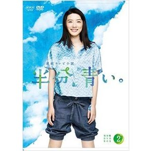 連続テレビ小説 半分、青い。 完全版 DVD BOX2 [DVD]|dss
