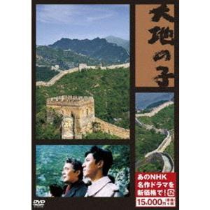 大地の子(新価格) [DVD]|dss