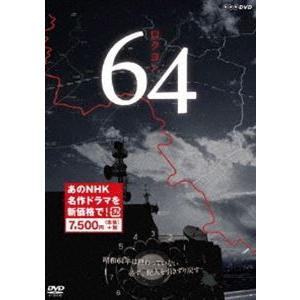 64 ロクヨン [DVD]|dss
