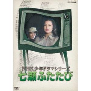 NHK少年ドラマシリーズ 七瀬ふたたび(新価格) [DVD]|dss