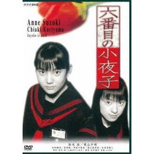 六番目の小夜子(新価格) [DVD]|dss