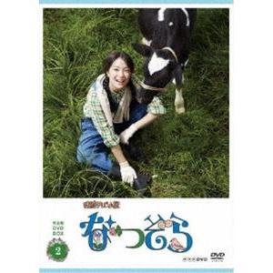 連続テレビ小説 なつぞら 完全版 DVD BOX2 [DVD]|dss