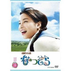 連続テレビ小説 なつぞら 完全版 DVD BOX3 [DVD]|dss