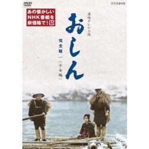 連続テレビ小説 おしん 完全版 一 少女編(新価格) [DVD]|dss