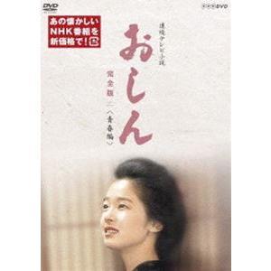 連続テレビ小説 おしん 完全版 二 青春編(新価格) [DVD]|dss
