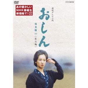 連続テレビ小説 おしん 完全版 四 自立編(新価格) [DVD]|dss