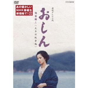 連続テレビ小説 おしん 完全版 五 太平洋戦争編(新価格) [DVD]|dss