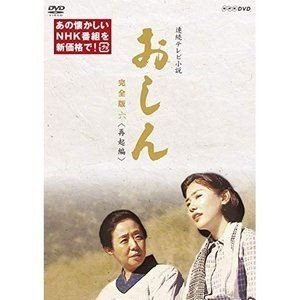 連続テレビ小説 おしん 完全版 六 再起編(新価格) [DVD]|dss