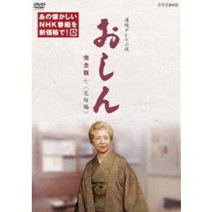連続テレビ小説 おしん 完全版 七 完結編(新価格) [DVD]|dss
