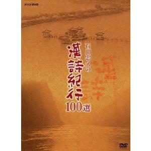 石川忠久の漢詩紀行100選 DVD-BOX(新価格) [DVD]