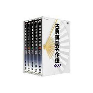 古典落語名作選 大全集 DVD-BOX [DVD] dss