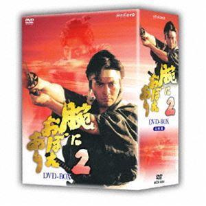 腕におぼえあり2 DVD-BOX [DVD] dss