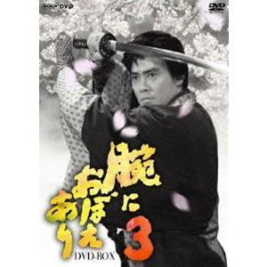 腕におぼえあり3 DVD-BOX [DVD] dss