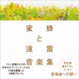 蜜蜂と遠雷 音楽集 [CD]の商品画像