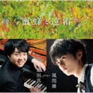 藤田真央(p) / 映画「蜜蜂と遠雷」〜藤田真央 plays 風間塵(UHQCD) [CD]|dss