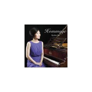 伊藤綾子(p) / Hommage [CD]