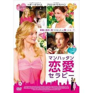 マンハッタン恋愛セラピー [DVD]