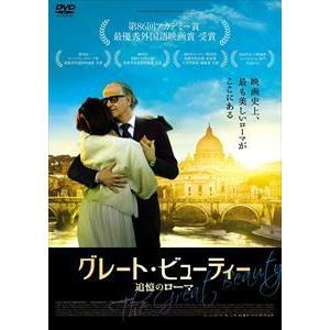 グレート・ビューティー 追憶のローマ [DVD]|dss