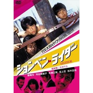 ションベン・ライダー(HDリマスター版) [DVD]|dss