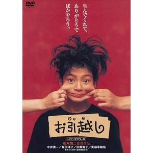 お引越し(HDリマスター版) [DVD]|dss