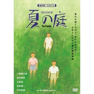 夏の庭-The Friends-(HDリマスター版) [DVD]|dss